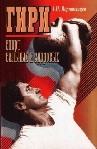 Гири_спорт_сильных_и_здоровых