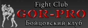 тренажерный зал Gor Fight Club