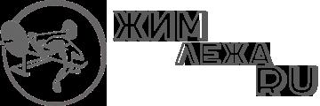 ЖимЛежа.Ru