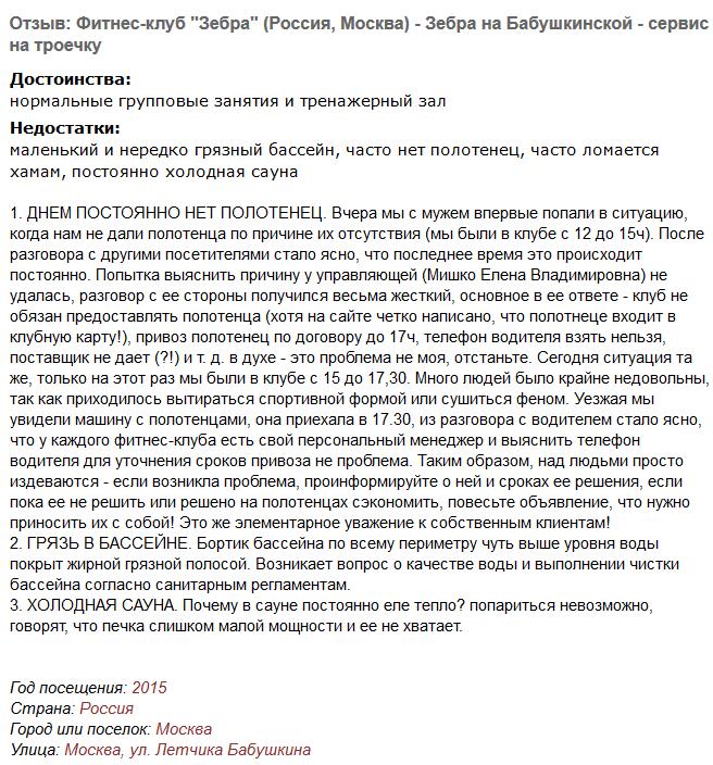 Отзыв_Зебра_на_Бабушкинской