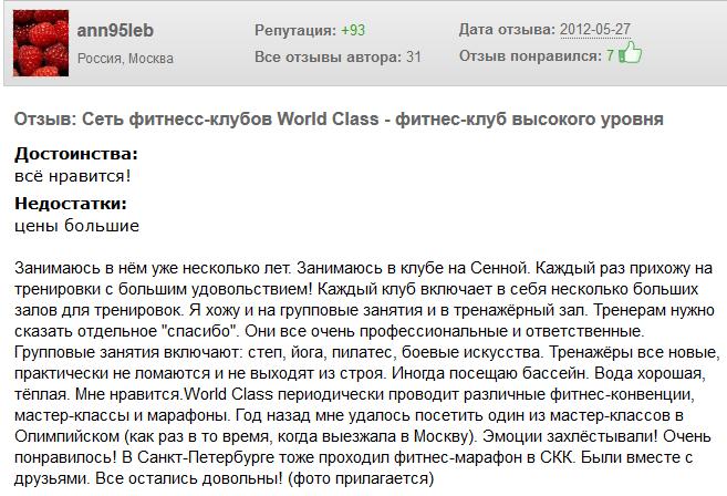 Отзыв_о_Сеть_фитнесс-клубов_World_Class1