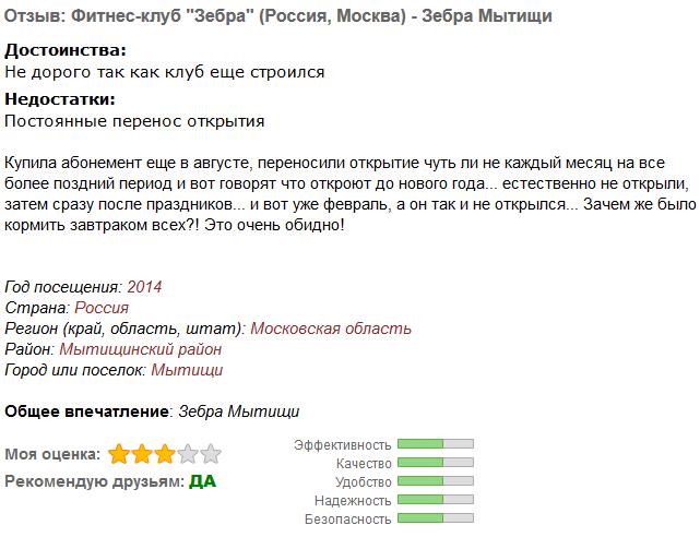 Отзыв_о_Зебра_Мытищи