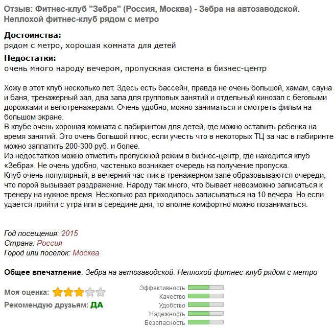Отзыв_о_Зебра_на_автозаводской