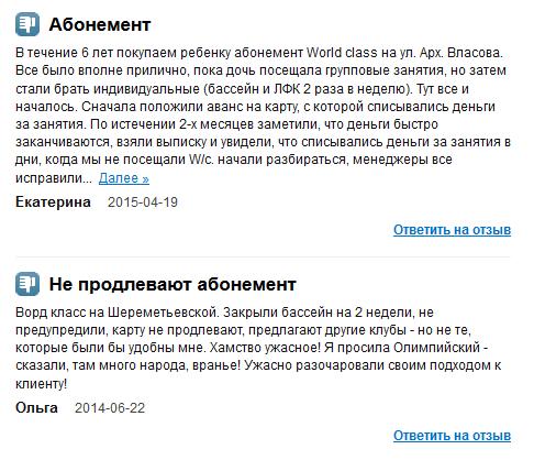Отзывы_о_WORLD_CLASS121