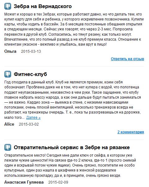 Отзывы_о_ЗЕБРА,_фитнес-клуб_Москва,_Люблинская_ул.,