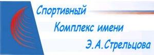 спортивный комплекс Стрельцова