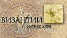 фитнес клуб Византий
