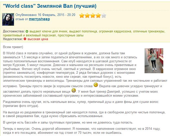 _World_class_-