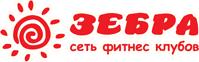 фитнес клуб Зебра