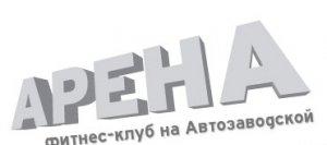 фитнес клуб Арена