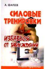 Книга «Силовые тренировки» Фалеева