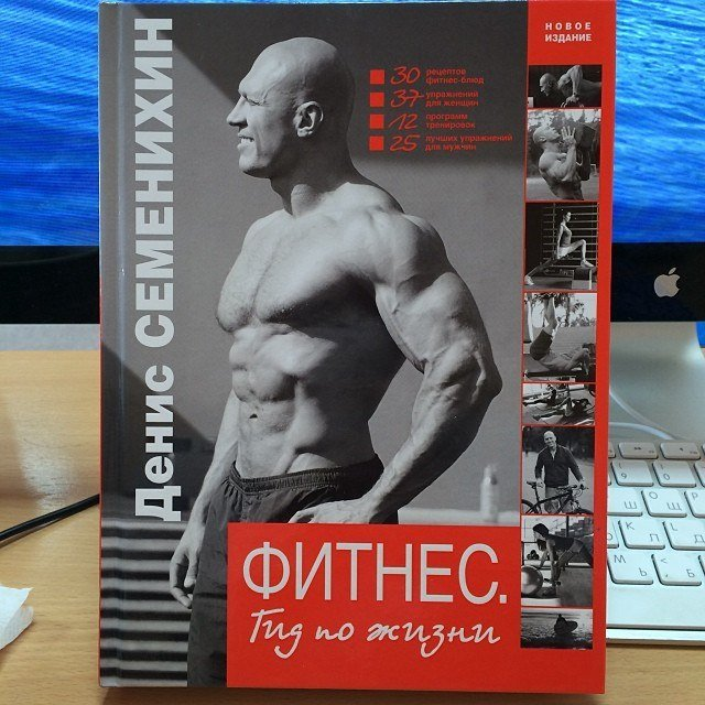 фитнес гид по жизни