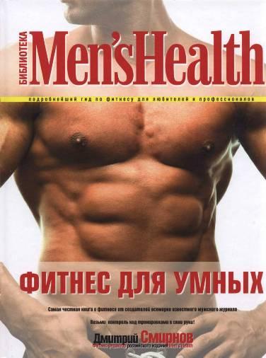 фитнес_для_умных