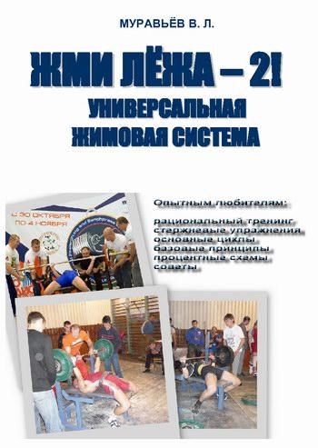 Книга Муравьева Жми лежа 2