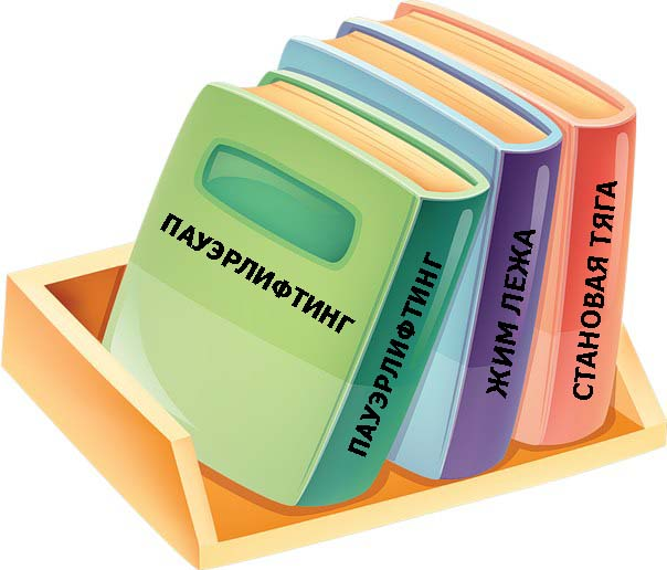 книги по пауэрлифтингу