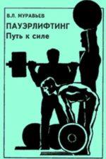 Книга «Пауэрлифтинг» Муравьёва