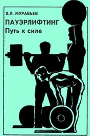 Книга Муравьева Пауэрлифтинг