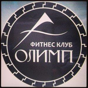 фитнес клуб Олимп