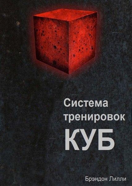 система тренировок куб