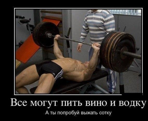 приколы про фитнес